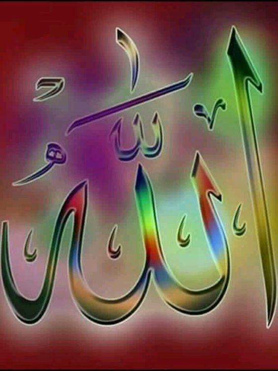 الله مكتوبة صور الله لفظ الجلالة جل جلاله وتعالى شأنه