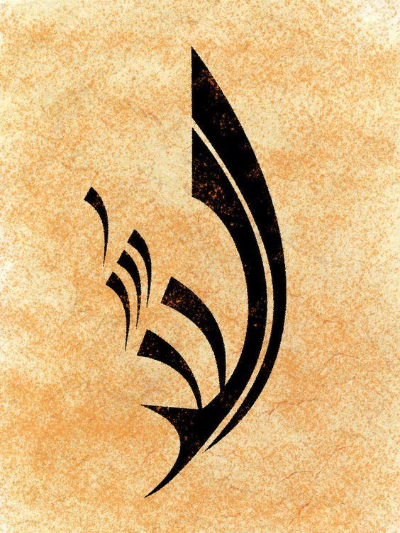 الله صور الله لفظ الجلالة جل جلاله وتعالى شأنه