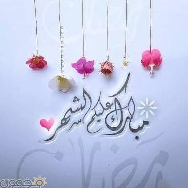 بطاقات مبارك عليكم الشهر 11 صور بطاقات مبارك عليكم الشهر لرمضان