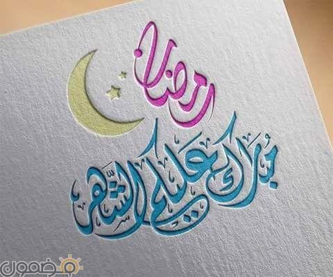 بطاقات مبارك عليكم الشهر 2 صور بطاقات مبارك عليكم الشهر لرمضان