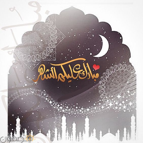 بطاقات مبارك عليكم الشهر 8 صور بطاقات مبارك عليكم الشهر لرمضان