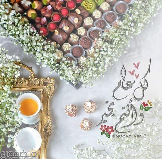 بوستات عيد الفطر 2018 1 بوستات عيد الفطر 2018 صور عيد مبارك