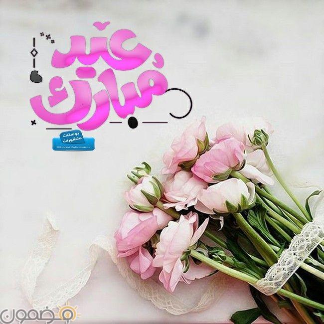 بوستات عيد الفطر 2018 2 بوستات عيد الفطر 2018 صور عيد مبارك