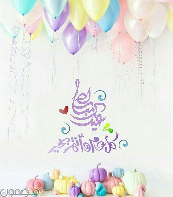بوستات عيد الفطر 2018 8 بوستات عيد الفطر 2018 صور عيد مبارك