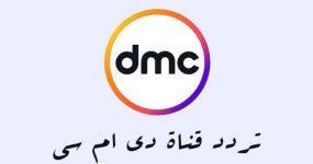 تردد قناة دي ام سي dmc