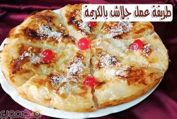 جلاش بالكريمة طريقة عمل جلاش بالكريمة اشهى حلويات رمضان