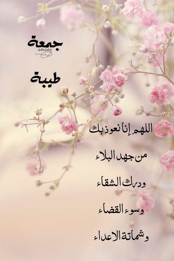 جمعه طيبه صور جمعة مباركة اجمل بوستات دعاء يوم الجمعه للفيسبوك