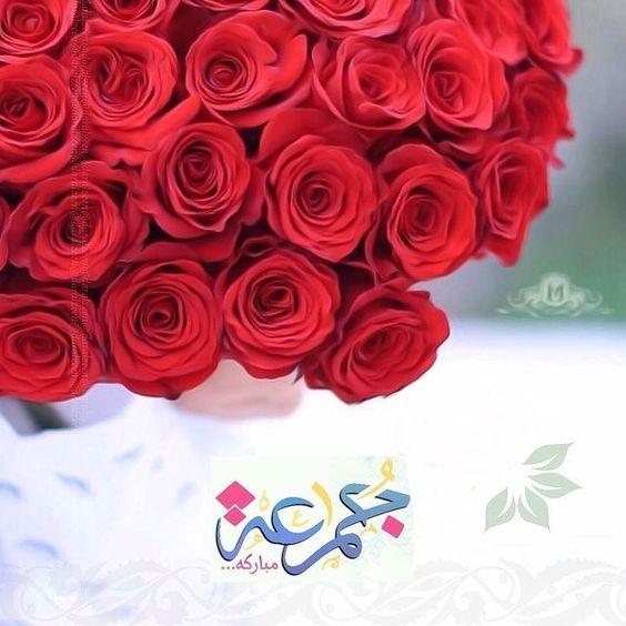 جمعه مباركه ورد صور جمعة مباركة اجمل بوستات دعاء يوم الجمعه للفيسبوك
