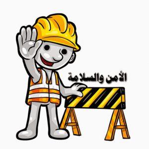 جهاز السلامة والصحة المهنية