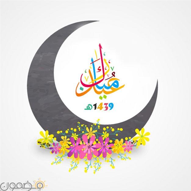 حكم صلاة العيد 3 احكام صلاة العيد