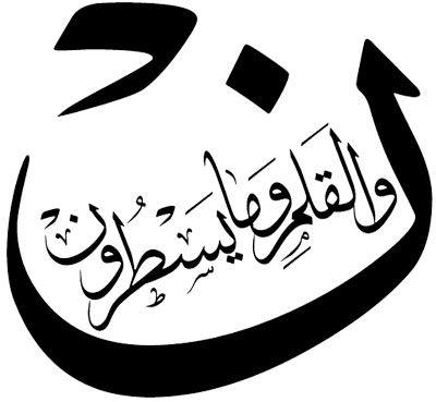 خلفيات اسلامية قرآنية صور خلفيات اسلامية جميلة للكمبيوتر والجوال