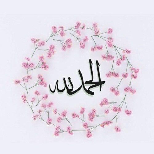 خلفيات اسلامية كيوت صور خلفيات اسلامية جميلة للكمبيوتر والجوال