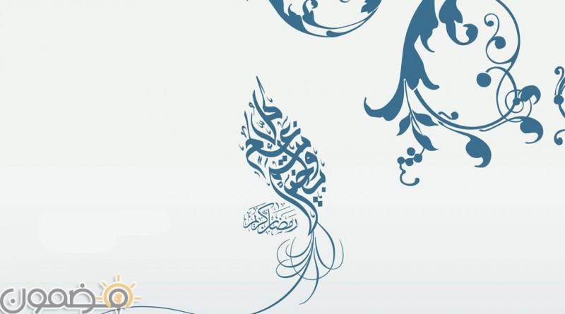خلفيات رمضان كريم تويتر 9 خلفيات رمضان كريم تويتر تويتات رمضانية