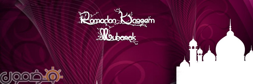 خلفيات رمضان كيوت 1 خلفيات رمضان كيوت صور رمضانيه للفيس بوك
