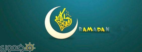 خلفيات رمضان كيوت 3 خلفيات رمضان كيوت صور رمضانيه للفيس بوك