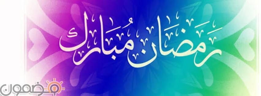خلفيات رمضان كيوت 4 خلفيات رمضان كيوت صور رمضانيه للفيس بوك