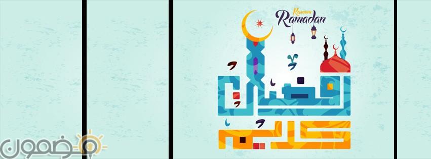 خلفيات رمضان كيوت 8 خلفيات رمضان كيوت صور رمضانيه للفيس بوك