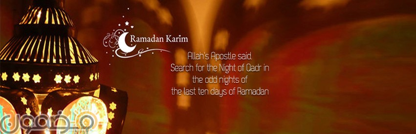 خلفيات رمضان كيوت 9 خلفيات رمضان كيوت صور رمضانيه للفيس بوك