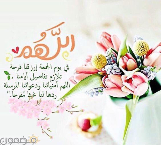 خواطر يوم الجمعه قصيره 1 خواطر يوم الجمعه قصيره صور هامة ليوم الجمعة