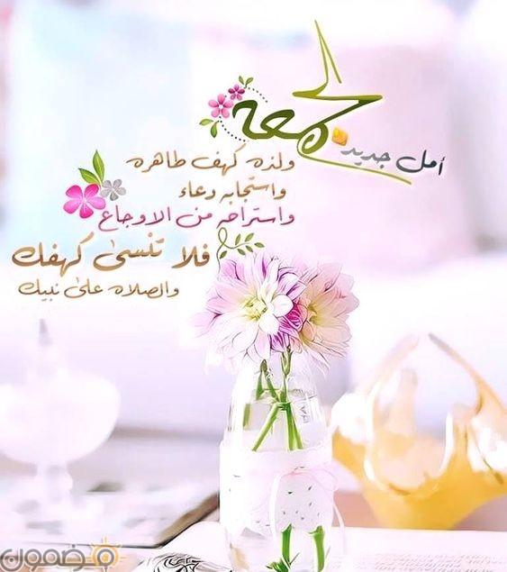 خواطر يوم الجمعه قصيره 10 خواطر يوم الجمعه قصيره صور هامة ليوم الجمعة