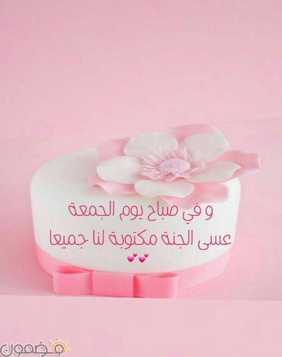 خواطر يوم الجمعه قصيره 11 خواطر يوم الجمعه قصيره صور هامة ليوم الجمعة