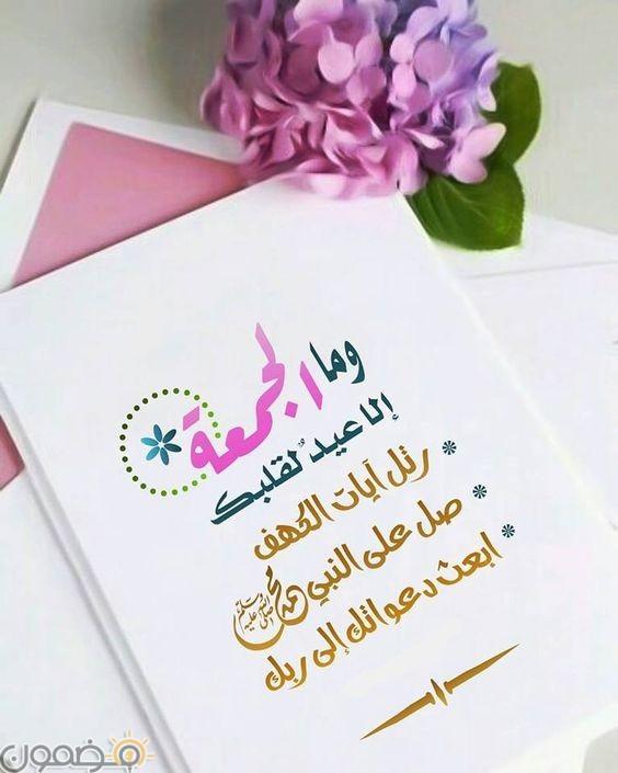 خواطر يوم الجمعه قصيره 2 خواطر يوم الجمعه قصيره صور هامة ليوم الجمعة