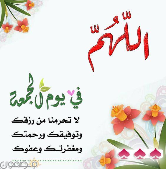 خواطر يوم الجمعه قصيره 3 خواطر يوم الجمعه قصيره صور هامة ليوم الجمعة