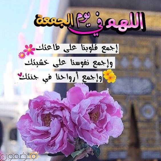 خواطر يوم الجمعه قصيره 4 خواطر يوم الجمعه قصيره صور هامة ليوم الجمعة