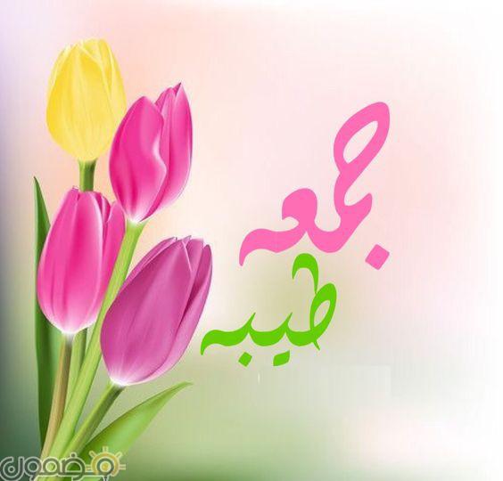 خواطر يوم الجمعه قصيره 6 خواطر يوم الجمعه قصيره صور هامة ليوم الجمعة