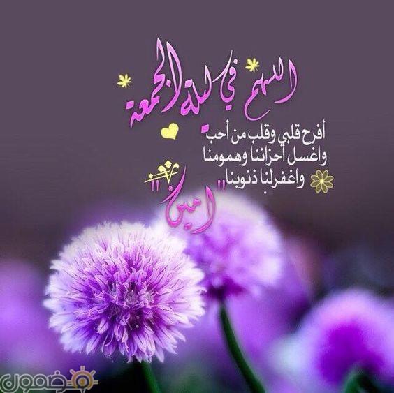 خواطر يوم الجمعه قصيره 9 خواطر يوم الجمعه قصيره صور هامة ليوم الجمعة