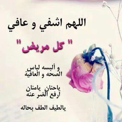 دعاء اللهم اشف كل مريض صور دعاء للمريض بالشفاء العاجل اجمل أدعية الشفاء