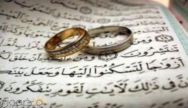 دعاء تسيير الزواج 1 دعاء تيسير الزواج للرجل و للبنات