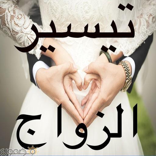 دعاء تسيير الزواج 3 دعاء تيسير الزواج للرجل و للبنات