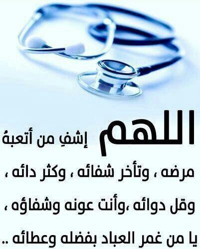 دعاء جميل صور دعاء للمريض بالشفاء العاجل اجمل أدعية الشفاء