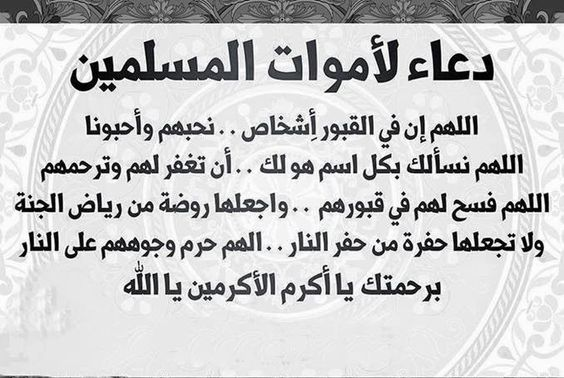 دعاء لاموات المسلمين صور دعاء للميت أدعية لموتانا وموتى المسلمين