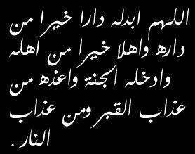 دعاء للميت اللهم ابدله صور دعاء للميت أدعية لموتانا وموتى المسلمين