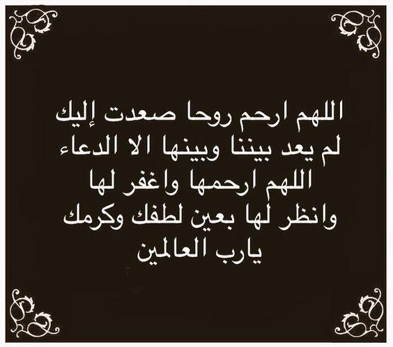 دعاء للميت اللهم ارحم روحا صور دعاء للميت أدعية لموتانا وموتى المسلمين