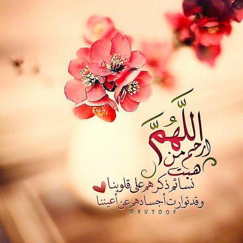 دعاء للميت اللهم ارحم صور دعاء للميت أدعية لموتانا وموتى المسلمين