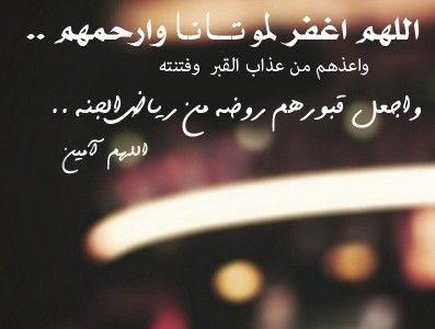 دعاء للميت اللهم اغفر لموتانا صور دعاء للميت أدعية لموتانا وموتى المسلمين