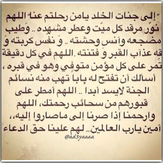 دعاء للميت الى جنات الخلد صور دعاء للميت أدعية لموتانا وموتى المسلمين