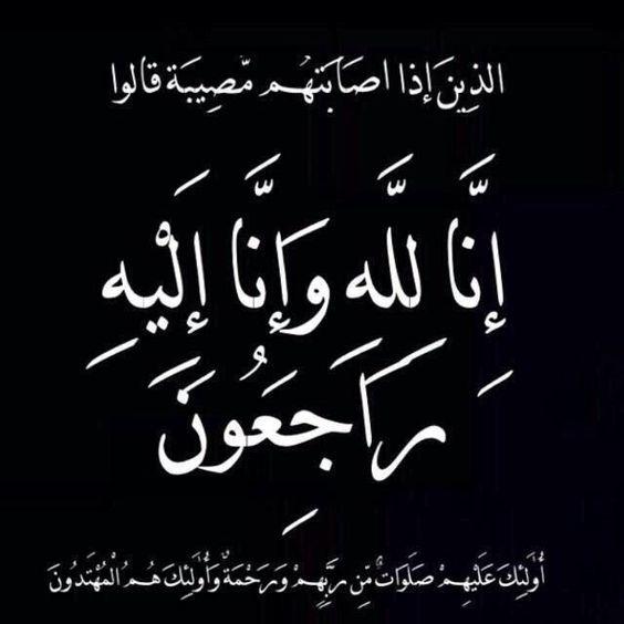 دعاء للميت انا لله وانا اليه راجعون صور دعاء للميت أدعية لموتانا وموتى المسلمين