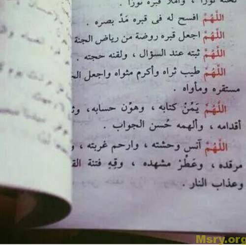 دعاء للميت بالرحمة صور دعاء للميت أدعية لموتانا وموتى المسلمين