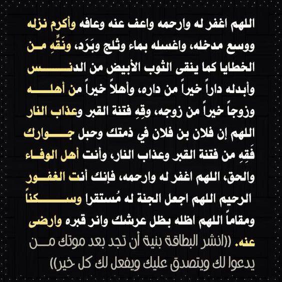 دعاء للميت عند الوفاة صور دعاء للميت أدعية لموتانا وموتى المسلمين