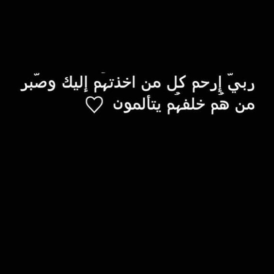 دعاء للميت فيسبوك 2 صور دعاء للميت أدعية لموتانا وموتى المسلمين