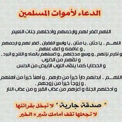 دعاء للميت لاموات المسلمين صور دعاء للميت أدعية لموتانا وموتى المسلمين