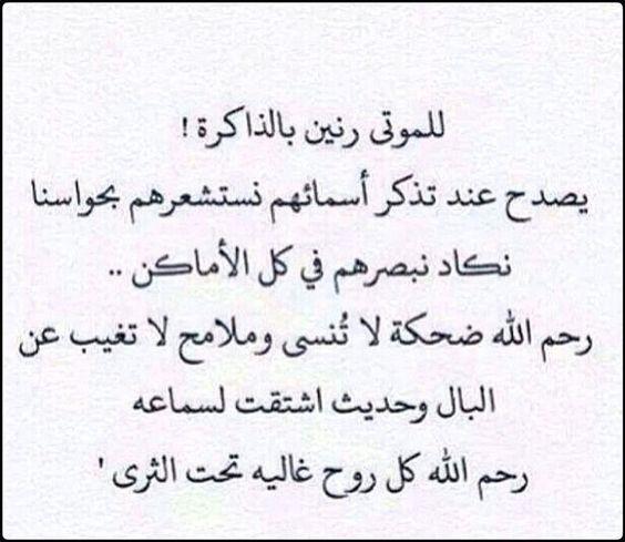 دعاء للميت للفيسبوك صور دعاء للميت أدعية لموتانا وموتى المسلمين