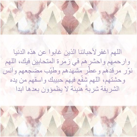 دعاء للميت واموات المسلمين صور دعاء للميت أدعية لموتانا وموتى المسلمين