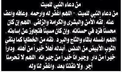 دعاء للميت وعزاء صور دعاء للميت أدعية لموتانا وموتى المسلمين