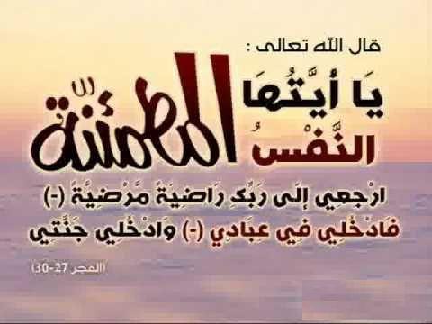 دعاء للميت ياايتها النفس المطمئنة صور دعاء للميت أدعية لموتانا وموتى المسلمين