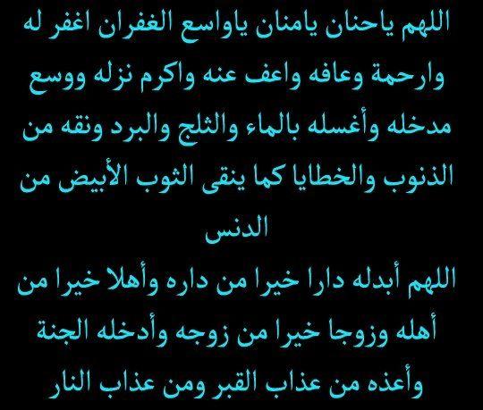 دعاء للميت ياحنان يامنان صور دعاء للميت أدعية لموتانا وموتى المسلمين